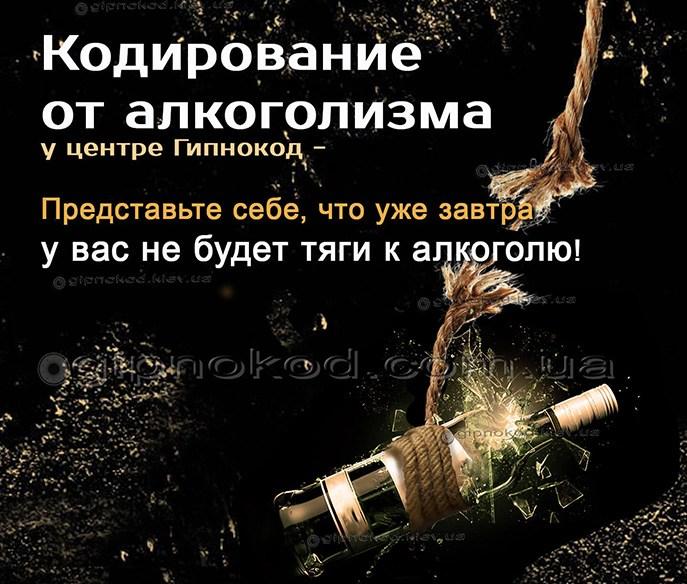 Кодирование от алкоголизма в центре Гипнокод